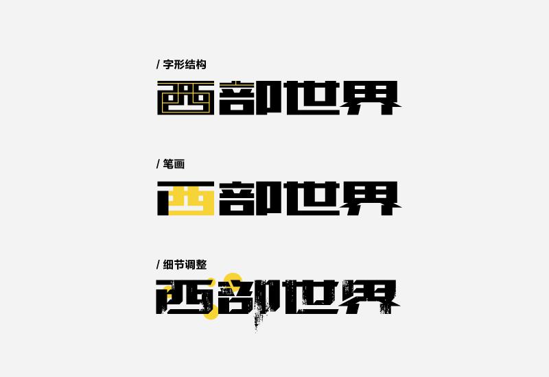 uisdc-font-201611233