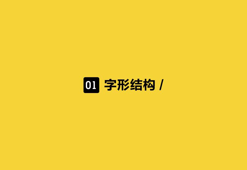 uisdc-font-201611237