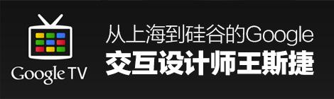 专访丨从上海到硅谷的Google 交互设计师王斯捷 - 优设网 - UISDC