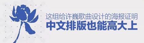 这组给许巍歌曲设计的海报,证明中文排版也能高大上! - 优设网 - UISDC