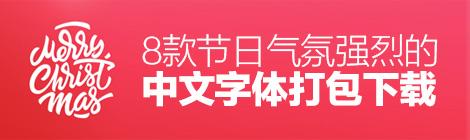 8款节日气氛强烈的中文字体打包下载 - 优设网 - UISDC