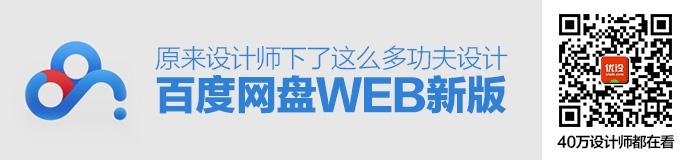 备受好评的百度网盘Web 新版,原来设计师下了这么多功夫!