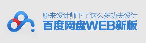 备受好评的百度网盘Web 新版,原来设计师下了这么多功夫! - 优设网 - UISDC