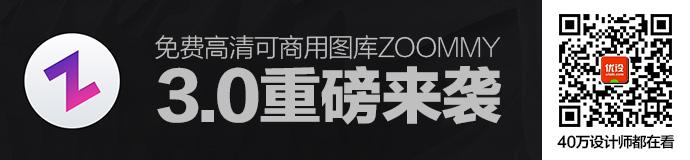 超过5万张!免费高清可商用图库Zoommy 3.0重磅来袭!
