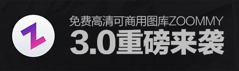 超过5万张!免费高清可商用图库Zoommy 3.0重磅来袭! - 优设网 - UISDC