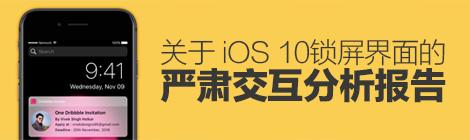 iOS 10锁屏界面不好用?来看这份严肃的交互分析! - 优设网 - UISDC