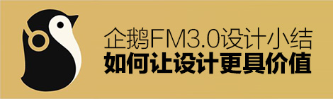 腾讯ISUX丨如何让设计更具价值:企鹅FM3.0设计小结 - 优设网 - UISDC