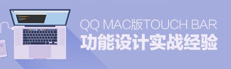 腾讯ISUX丨QQ Mac版Touch Bar功能设计实战经验来了! - 优设网 - UISDC