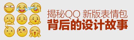 腾讯ISUX丨揭秘QQ 新版表情背后的设计故事 - 优设网 - UISDC