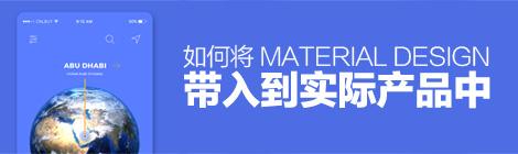 案例实战!如何将Material Design 带入到实际产品中? - 优设网 - UISDC