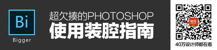 photoshop-zhuangbility-guideline-1