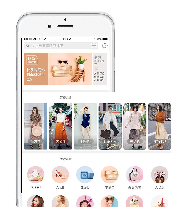 实战案例!从零开始见证蘑菇街App 新版的设计流程