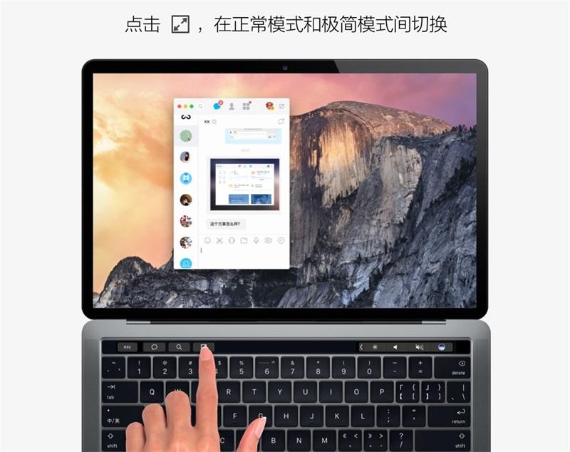 腾讯ISUX丨QQ Mac版Touch Bar功能设计实战经验来了!