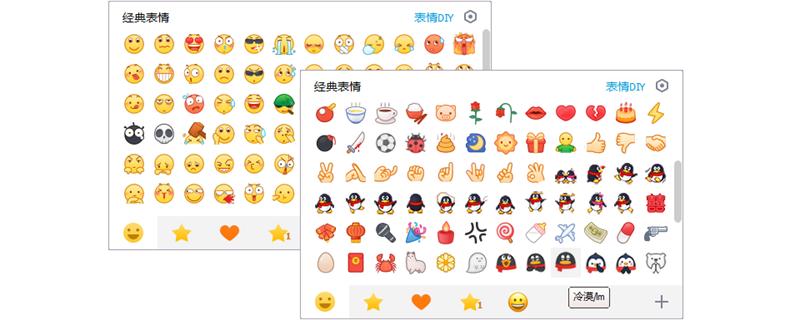 腾讯ISUX丨揭秘QQ 新版表情背后的设计故事