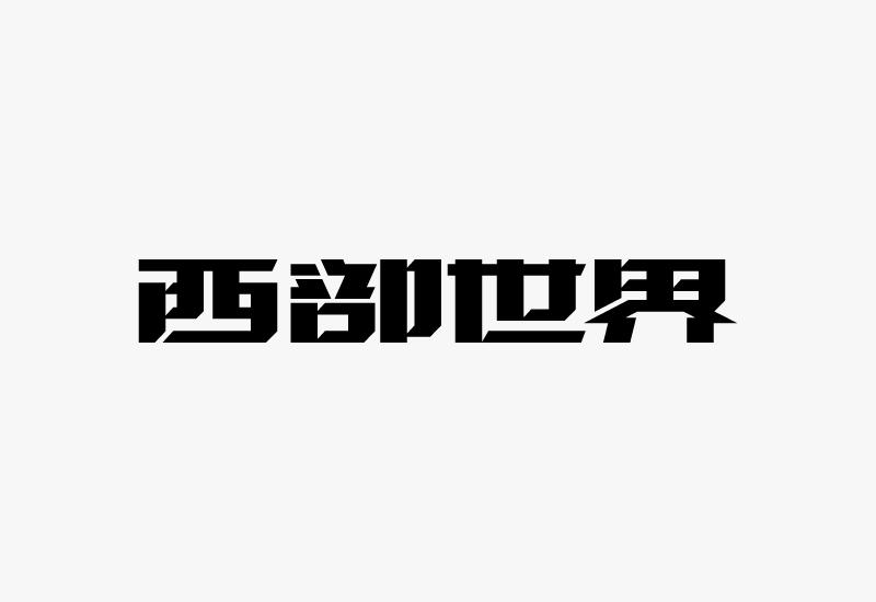 uisdc-font-201612011