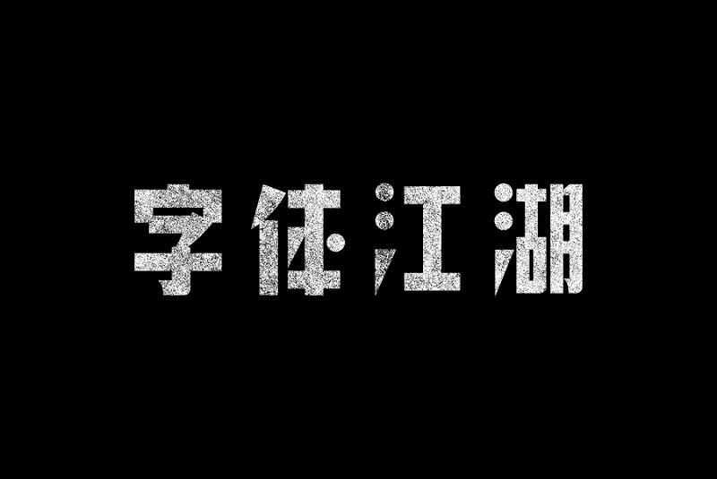 uisdc-font-2016120112