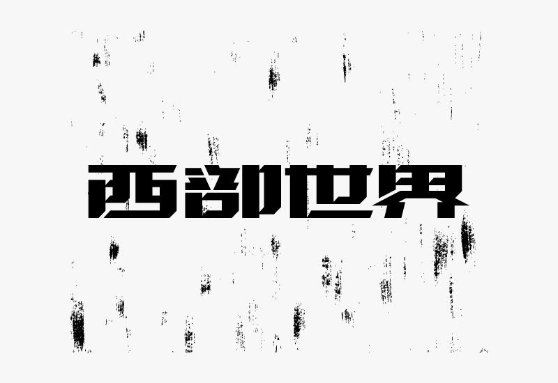 uisdc-font-201612014