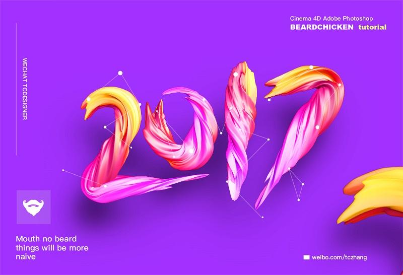 鸡爷首发教程!教你用C4D+PS绘制炫酷的2017特效字体海报