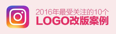 2016年最受关注的10个Logo改版,你错过了哪些?  - 优设-UISDC