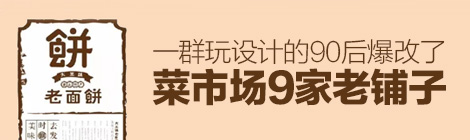 在武昌最接地气的菜场,一群玩设计的90后爆改9家老铺子 - 优设-UISDC