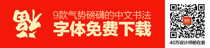 9-powerful-chinese-fonts-download-1