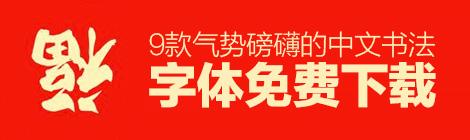 9款气势磅礴的中文书法字体免费下载 - 优设网 - UISDC