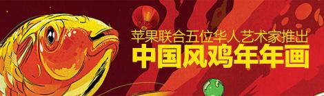 苹果联合五位华人艺术家,推出系列中国风鸡年年画(可下载) - 优设网 - UISDC