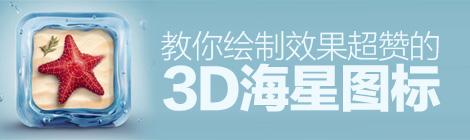 C4D+PS进阶教程!教你绘制3D效果的海星图标 - 优设-UISDC