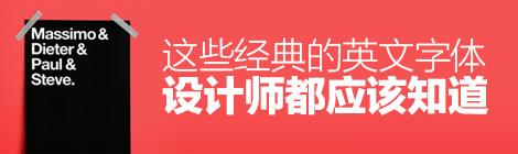 字体设计,英文字体 - 优设网 - UISDC