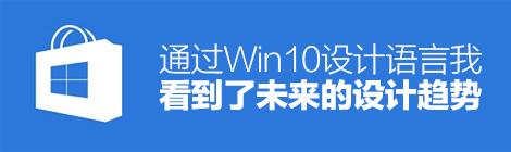 通过全新的Win 10设计语言,我看到了未来的设计趋势 - 优设网 - UISDC
