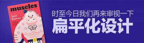 时至今日,我们再来审视一下扁平化设计 - www.looksinfo.com网 - UISDC