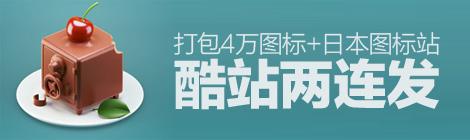 酷站两连发!免费打包40,000个图标+日本图标素材站 - 优设-UISDC