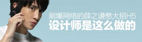 刷爆网络的「薛之谦憋大招H5」,设计师是这么做出来的! - 优设网 - UISDC