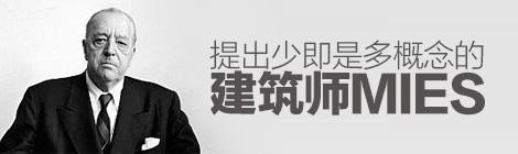 顶尖设计师推荐丨提出「少即是多」的建筑师Mies - 优设网 - UISDC