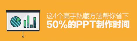 4个高手私藏方法,省下你50%的PPT制作时间 - 优设网 - UISDC