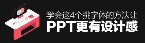 学会这4个挑字体的方法,让你的PPT 更有设计感! -