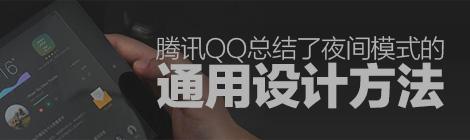 超过8亿人使用的QQ,总结了夜间模式设计的通用方法 - 优设网 - UISDC