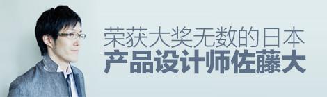 顶尖设计师推荐丨荣获大奖无数的产品设计师佐藤大 - 优设网 - UISDC