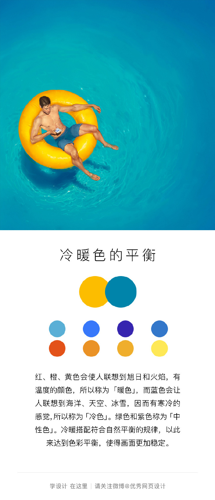 uisdc-color-20170125-3