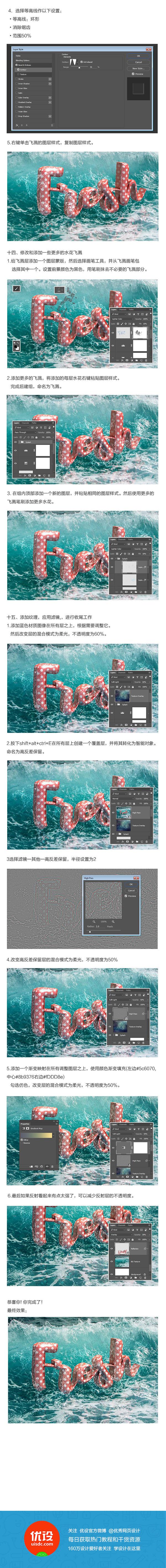 PS进阶教程!教你创建漂浮的泳衣3D字效
