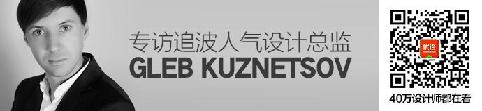 uisdc-designer-interview-gleb-kuznetsov-1