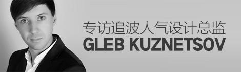 优设专访!专访追波人气设计总监 Gleb Kuznetsov - 优设-UISDC