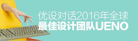 优设专访!对话2016年「全球最佳设计团队」UENO. - 优设-UISDC