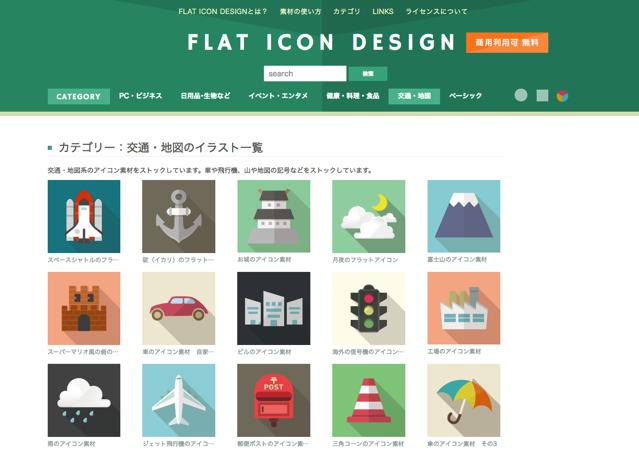 酷站两连发!免费打包40,000个图标+日本图标素材站