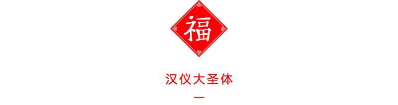 9款气势磅礴的中文书法字体免费下载