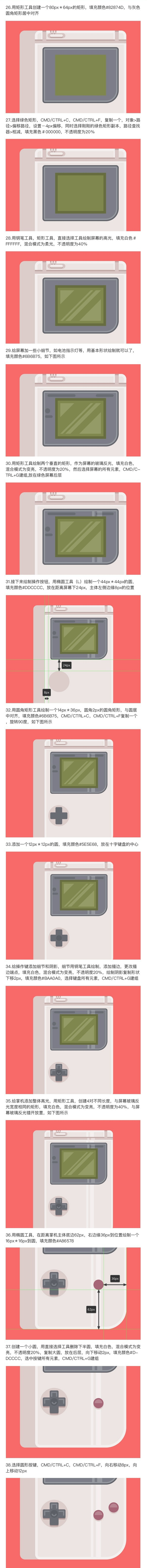 uisdc-gameboy-201701034_4