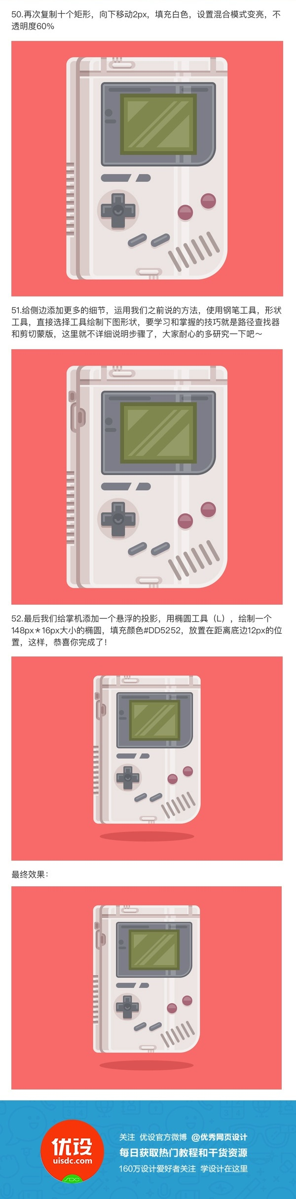 uisdc-gameboy-201701036_6