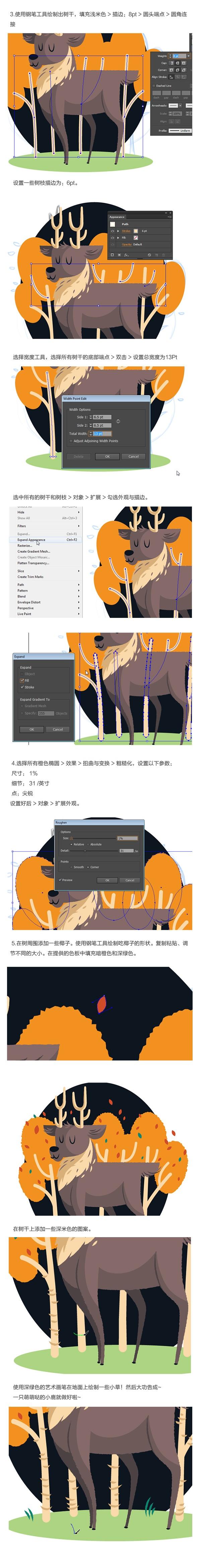 AI基础教程!教你绘制萌萌的小驯鹿插画