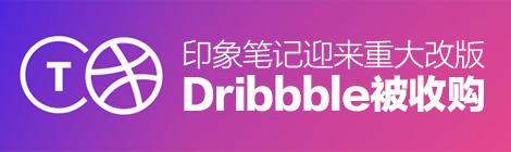 优设早报丨知名社区Dribbble被收购、印象笔记重大改版 - 优设网 - UISDC