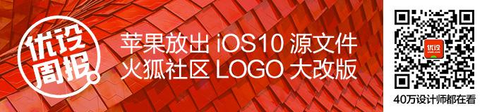 uisdc-weekly-ios10-firefox-logo-1